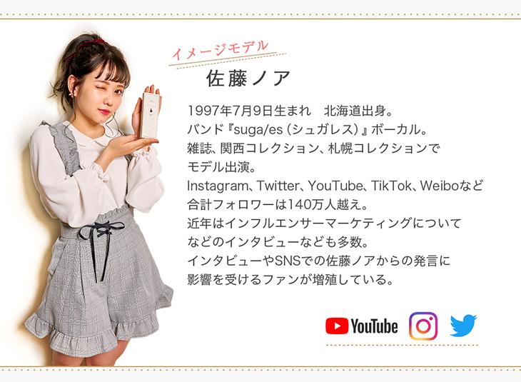 エンチュール,イメージモデル佐藤ノア紹介画像