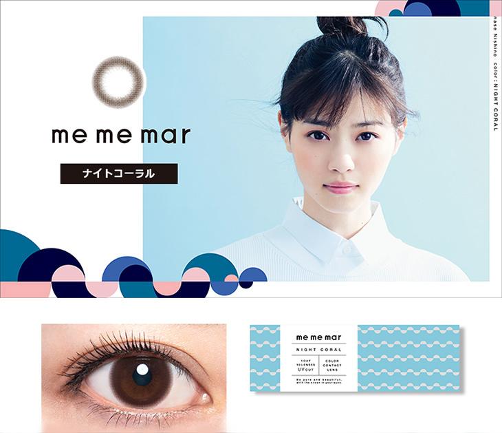メメマール,イメージモデル西野七瀬,ナイトコーラルイメージ画像,装用画像