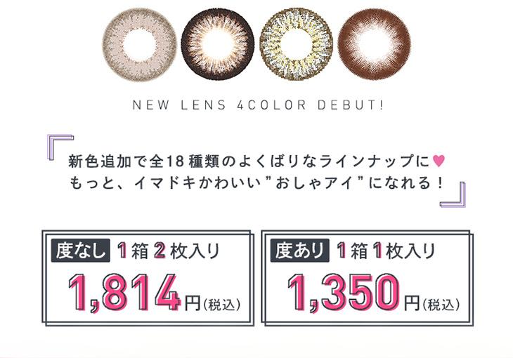 メルシェバイエンジェルカラー,新色追加で全18種類のよくばりなラインナップに♪,度なし2枚入り1814円・度あり1枚入り1350円