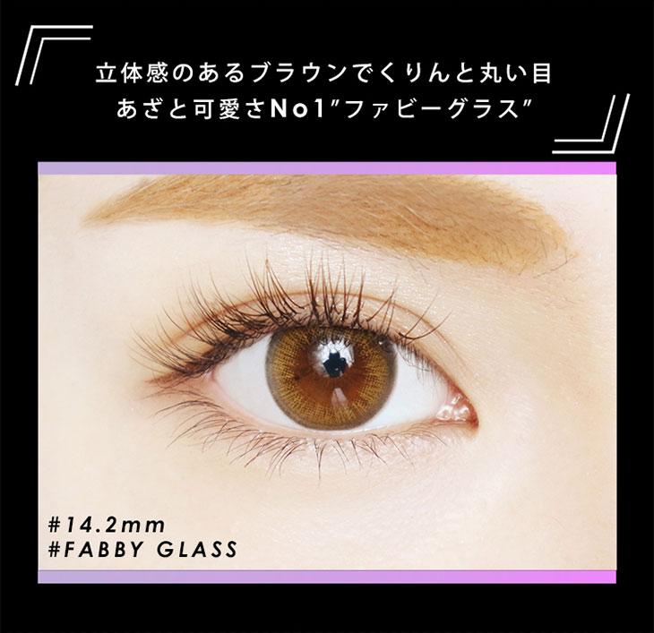 カラコン/スイッチ バイ ダイヤ/14.2mm/今田美桜/switch by Diya/ナチュラル/1ヶ月/1month/マンスリー/ファビーグラス/立体感のあるブラウンでくりんと丸い目。あざと可愛さNo1ファビーグラス/装用画像