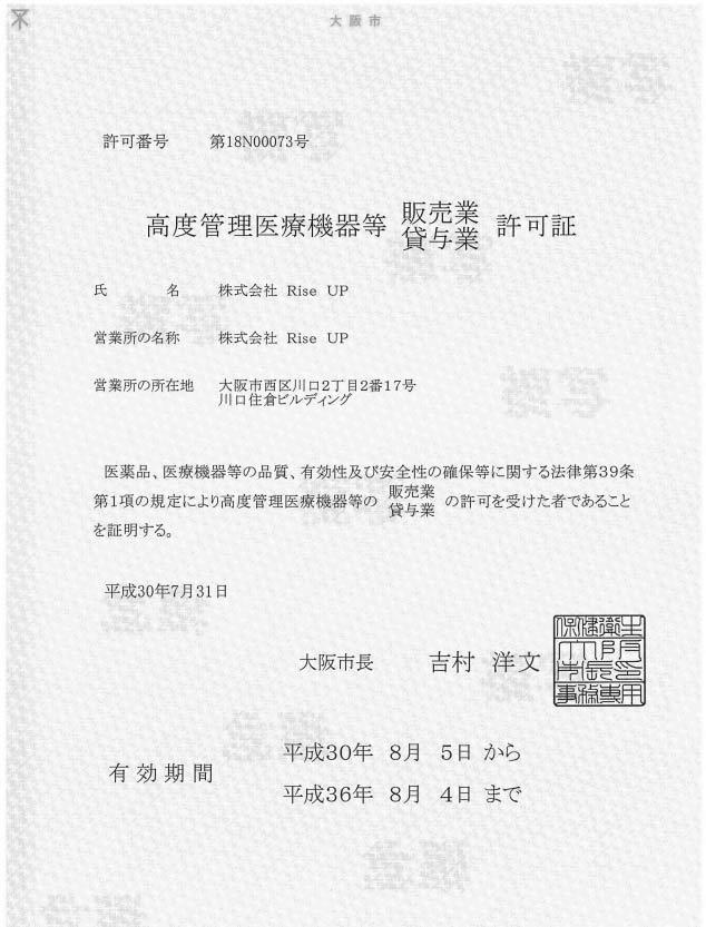 モアコンタクト(モアコン)|高度管理医療機器等販売業許可証