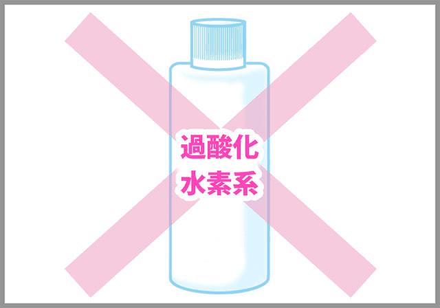 過酸化水素系の消毒剤