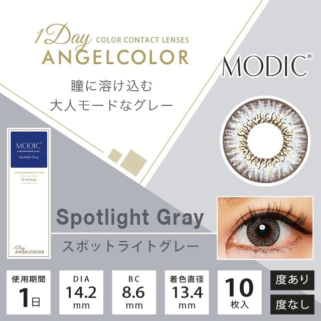 山本優希Angel Color Dailiesエンジェルカラーデイリーズワンデーカラコン|SpotlightGrayスポットライトグレー