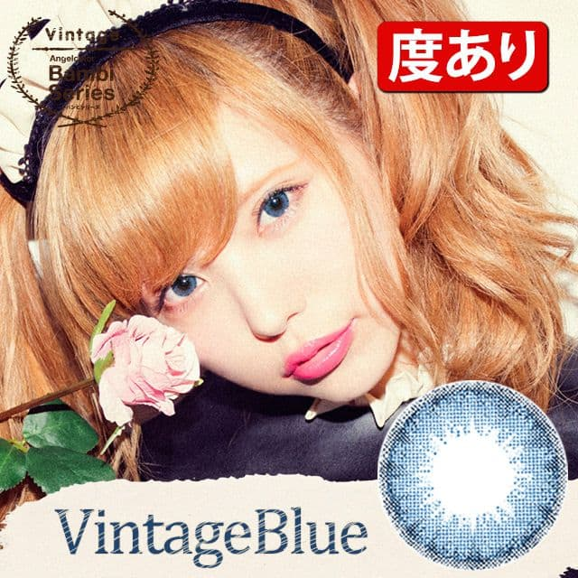 AngelColor Vintage ヴィンテージブルー 度あり