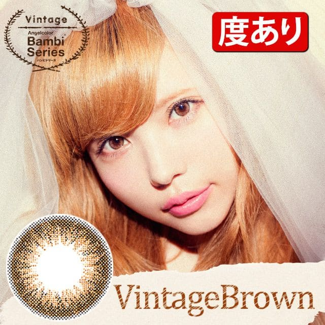 AngelColor Vintage ヴィンテージブラウン 度あり