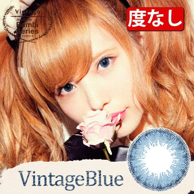 AngelColor Vintage ヴィンテージブルー 度なし