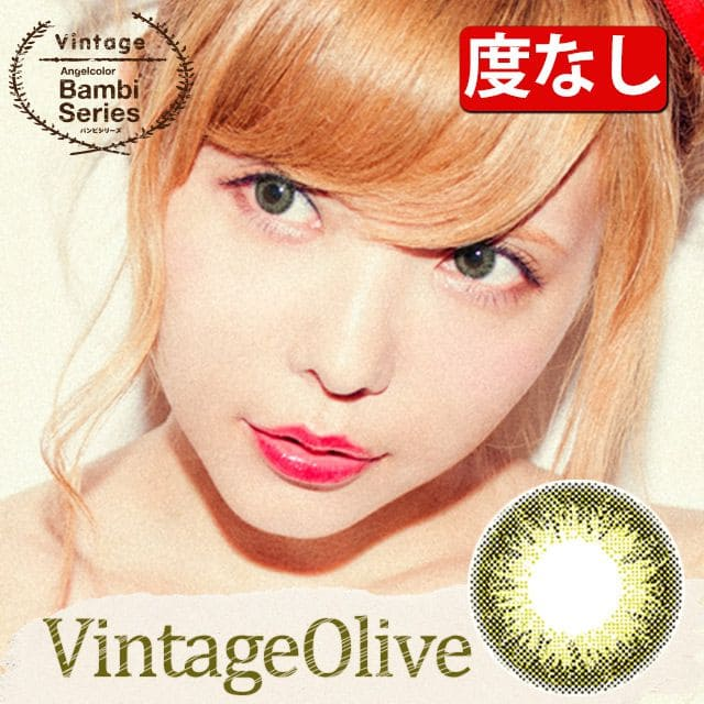 AngelColor Vintage ヴィンテージオリーブ 度なし