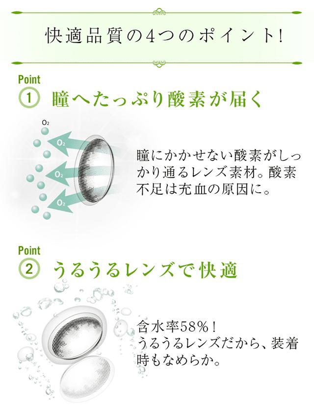 アコルデ|快適品質の4つのポイント!