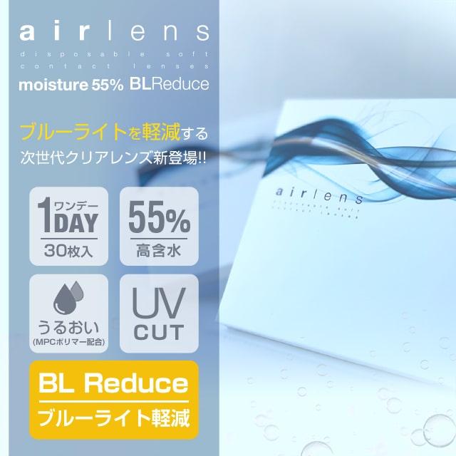 エアレンズ モイスチャー 55% BL Reduce 30枚入(1)