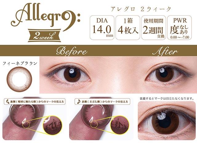 アレグロ2ウィーク新イメージモデル香川沙耶 この瞳がわたしの自信になる2ウィークDIA14.2BC8.6