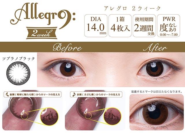 アレグロ2ウィーク新イメージモデル香川沙耶|この瞳がわたしの自信になる2ウィークDIA14.2BC8.6