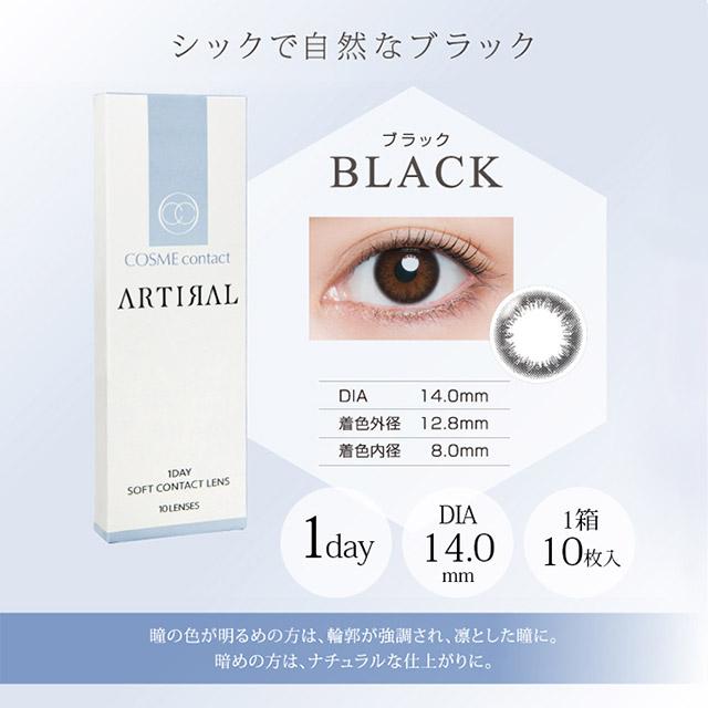 アーティラル ブラック10枚入