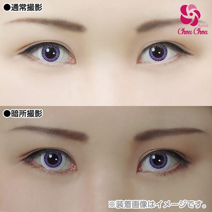最高にカッコ良いシャープな瞳を演出できる三白眼カラコン