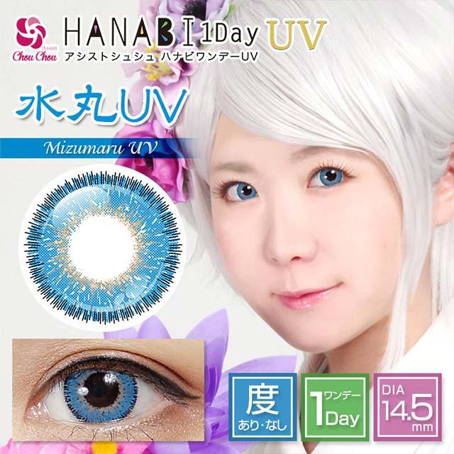アシストシュシュ ハナビ1day UV 水丸UV
