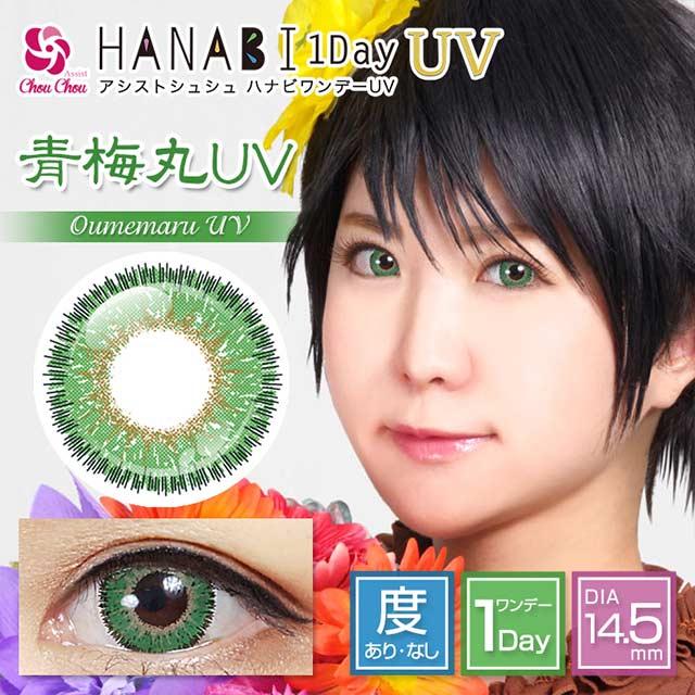 アシストシュシュ ハナビ1day UV 青梅丸UV(1)