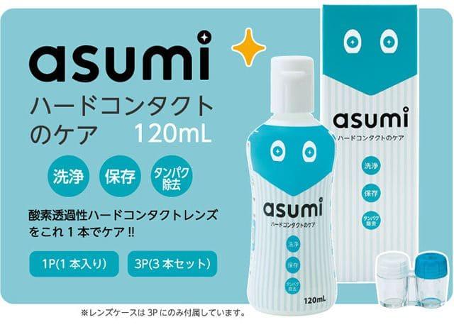 asumi|ハードコンタクトのケア