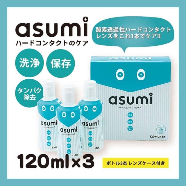 Asumi(アスミ) ハードコンタクトのケア 120ml 3P