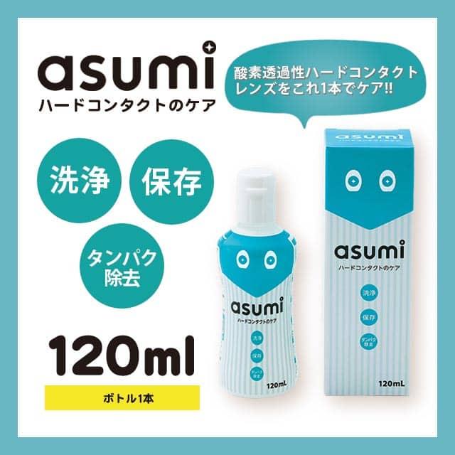 Asumi(アスミ) ハードコンタクトのケア 120ml