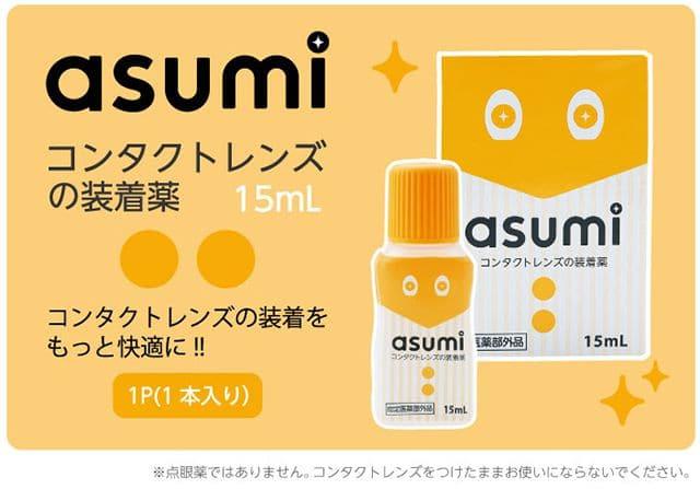 asumi|コンタクトレンズの装着薬