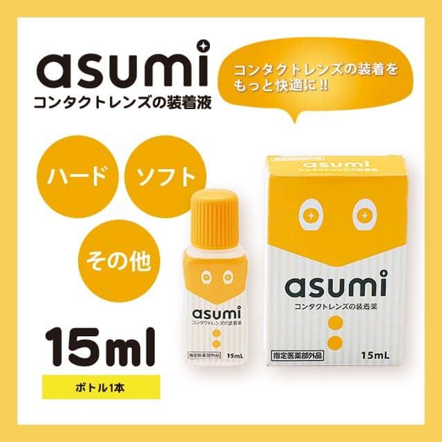 Asumi (アスミ) コンタクトレンズの装着薬 15mL