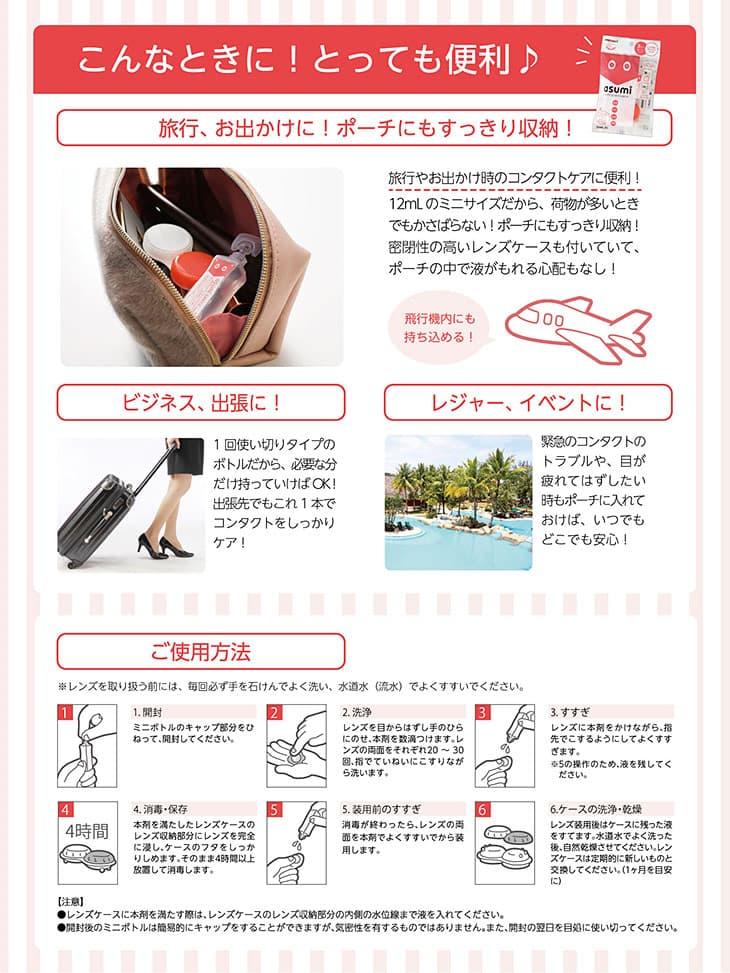 asumi|ソフトコンタクトのケア | 持ち運びにとっても便利なミニサイズ