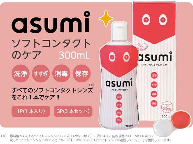 asumi|ソフトコンタクトのケア