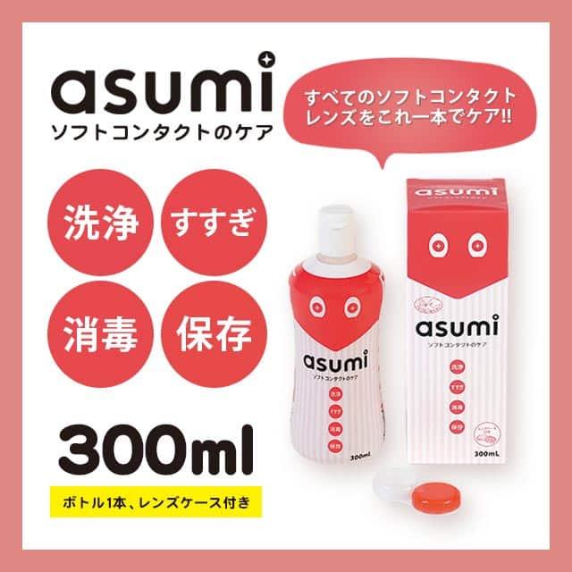 Asumi(アスミ) ソフトコンタクトのケア 300ml