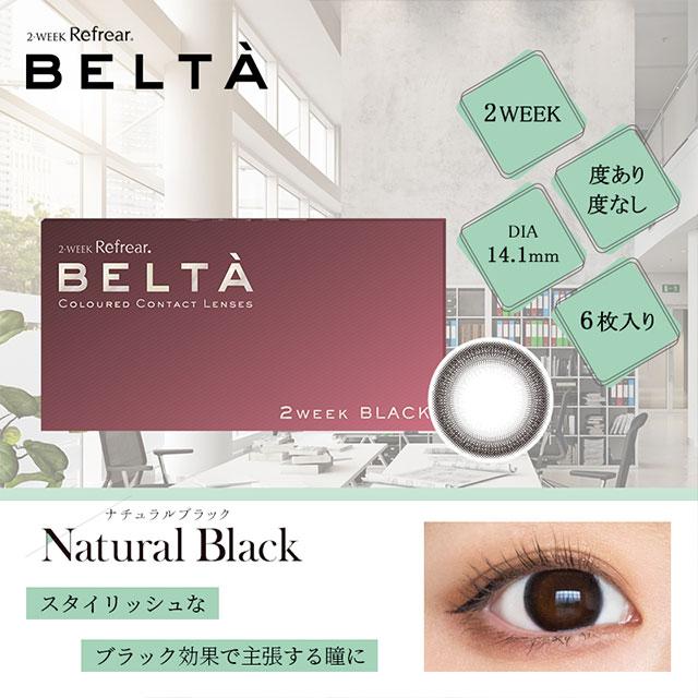 ベルタ ブラック