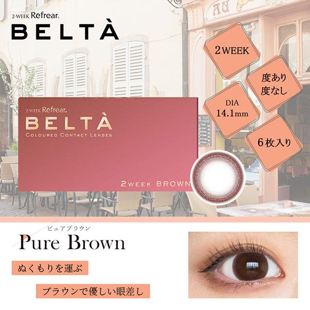 ベルタ ブラウン