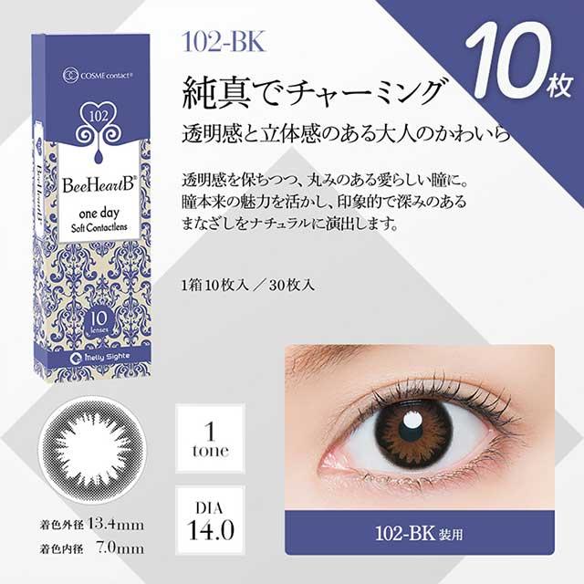 ビーハートビー 102-BK10枚入