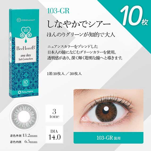 ビーハートビー 103-GR10枚入