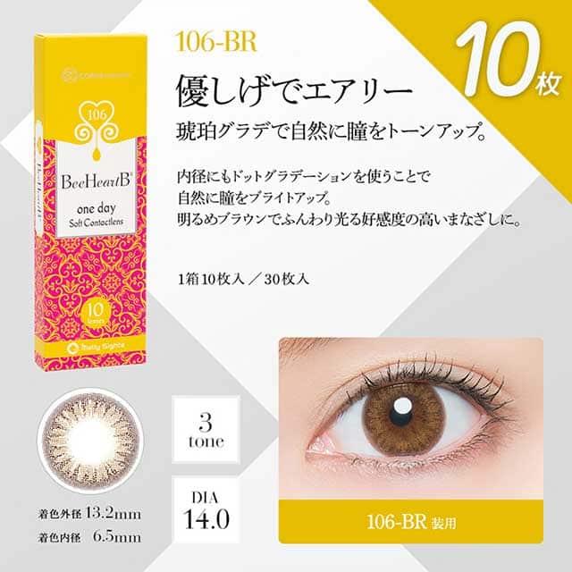 ビーハートビー 106-BR10枚入
