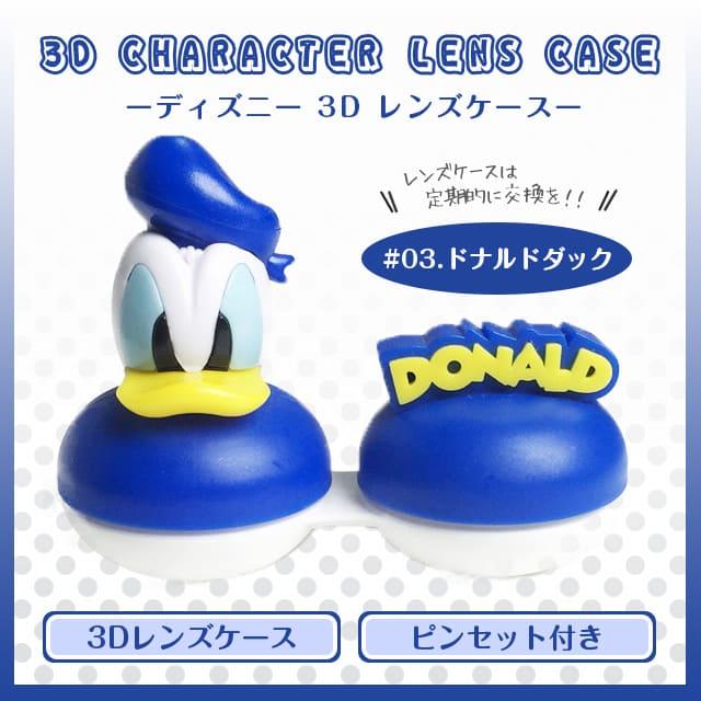 3Dキャラクターレンズケース #3ドナルドダック