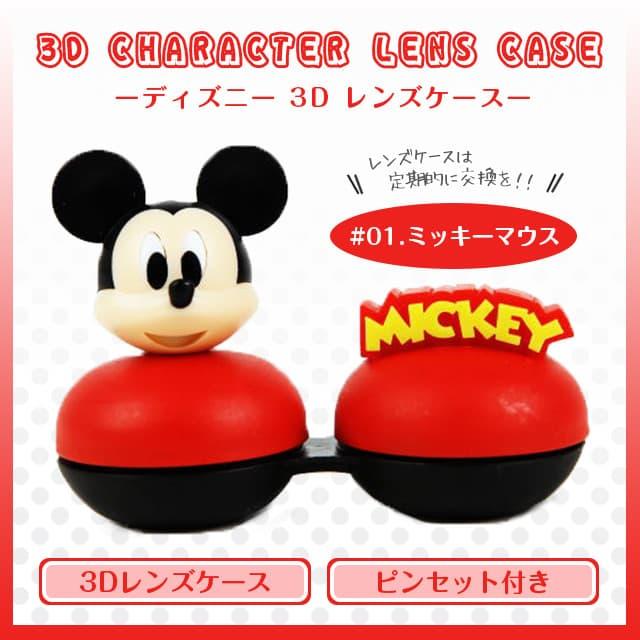 3Dキャラクターレンズケース #1ミッキーマウス