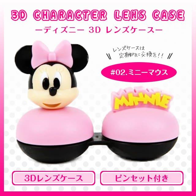 3Dキャラクターレンズケース #2ミニーマウス