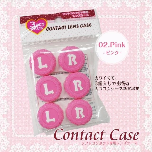 コンタクトレンズケース 3PCS PACK ピンク