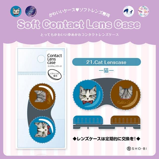 コンタクトレンズケース 猫