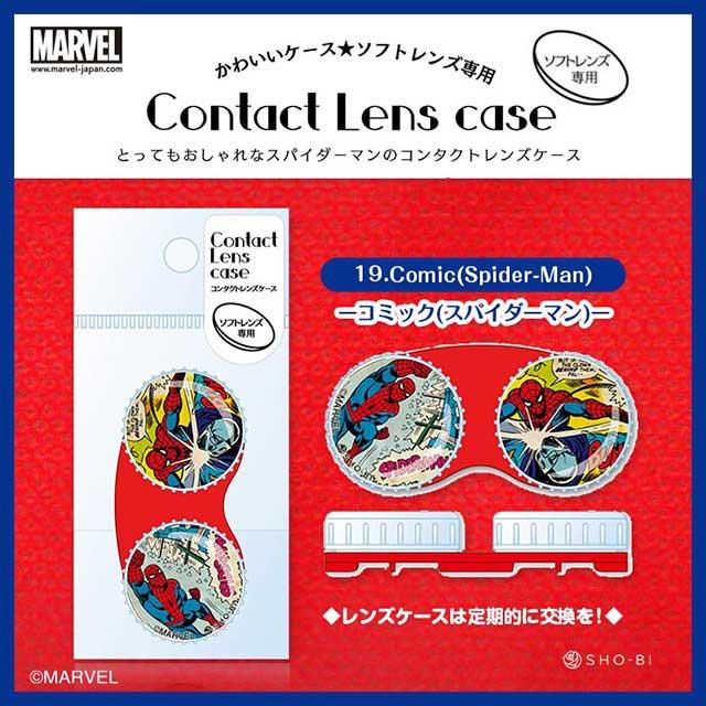 コンタクトレンズケース コミック(スパイダーマン)