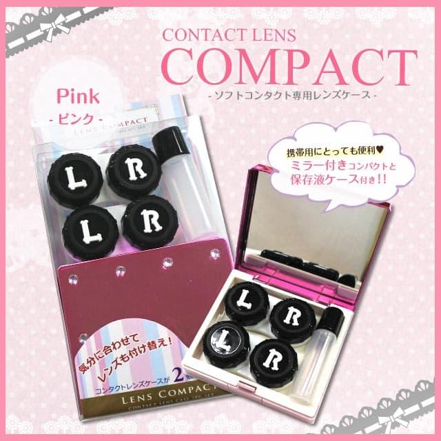 コンタクトレンズケース CONTACT LENS COMPACT ピンク