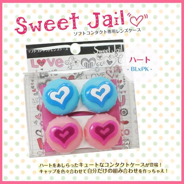 コンタクトレンズケース SweetJail ハート(BLxPK)