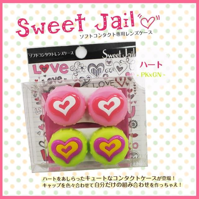 コンタクトレンズケース SweetJail ハート(PKxGN)