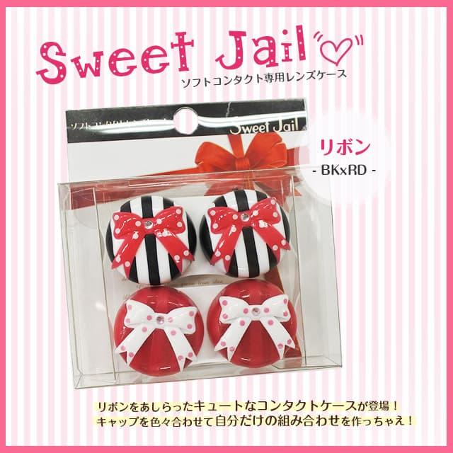 コンタクトレンズケース SweetJail リボン(BKxRD)