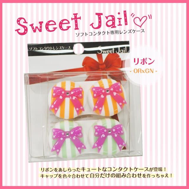コンタクトレンズケース SweetJail リボン(ORxGN)