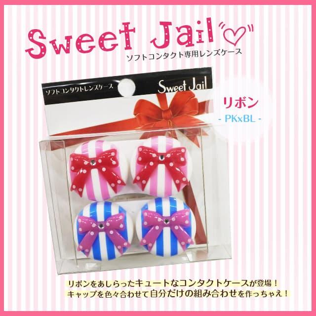 コンタクトレンズケース SweetJail リボン(PKxBL)
