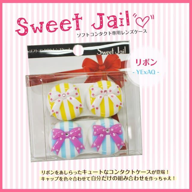 コンタクトレンズケース SweetJail リボン(YExAQ)