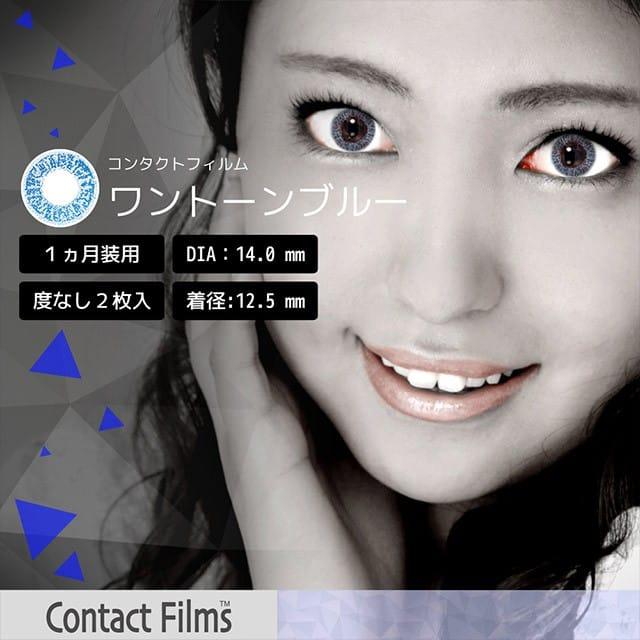 コンタクトフィルムズ 01BL ワントーンブルー度なし14.0mm