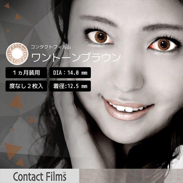 コンタクトフィルムズ 01BR ワントーンブラウン度なし 14.0mm