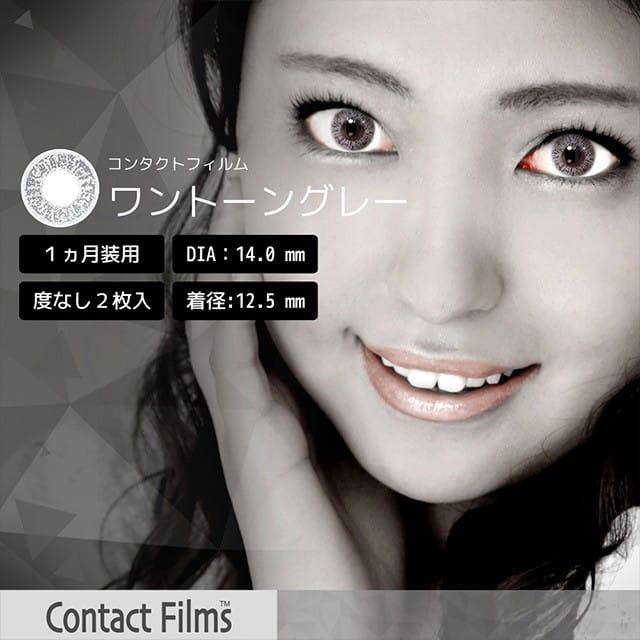 コンタクトフィルムズ 01GR ワントーングレー度なし 14.0mm