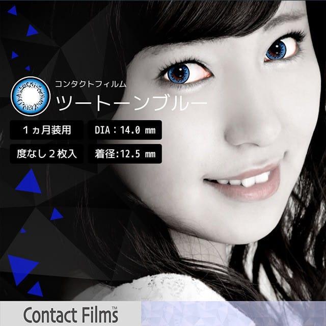コンタクトフィルムズ 02BL ツートーンブルー度なし 14.0mm