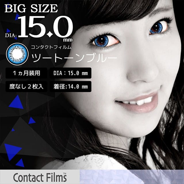 コンタクトフィルムズ 02BL-B ツートーンブルー度なし 15.0mm